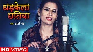 Aarohi_Geet - Rowata Akhiya Re Sakhiya   - YouTube