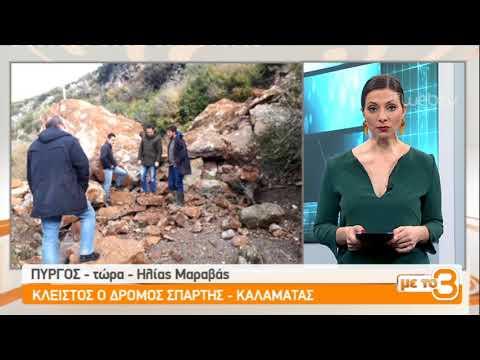 Σε κατάσταση έκτακτης ανάγκης δώδεκα χωριά στην Ηλεία| 29/01/2019 | ΕΡΤ