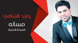 تحميل اغاني وليد الشامي - مسأله (النسخة الأصلية) MP3