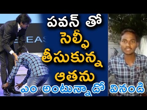 Actor Pawan Kalyan Selfie Fan Gives Justification For His Act