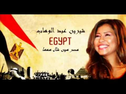 شيرين عبدالوهاب اغنية مصر مين شال همها