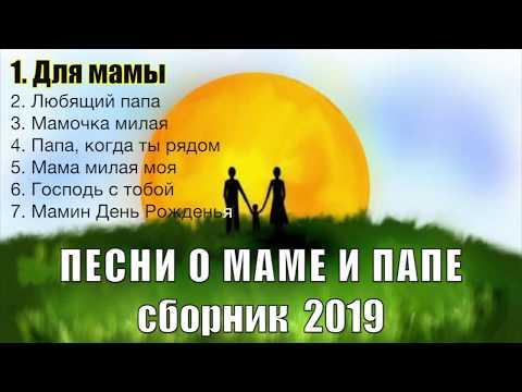 ПЕСНИ О МАМЕ И ПАПЕ - СБОРНИК 2019 | Детские Христианские песни