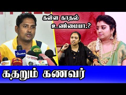 கணவரை நடுரோட்டில் தவிக்க விட்ட மனைவி.? | Tamil Serial Actress Mahalakshmi Husband Latest Press Meet