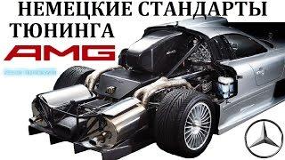 "AMG/АМГ.АВТО,ПРОСЛАВИВШИЕ ТЮНИНГ-АТЕЛЬЕ АМГ.300SEL.W124 ""Hammer"".CLK GTR."