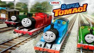 Thomas веселые гонки для детей Томас и его друзья вперед Игровой Мультик Best Kids Apps