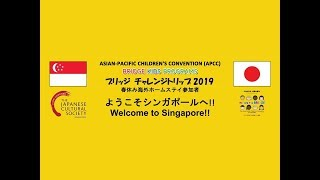 APCC BRIDGE Challenge Trip (Spring) to Singapore from 23 to 27 Mar 2019