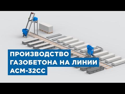 Оборудование для малого бизнеса по производству газобетона от компании «АлтайСтройМаш»