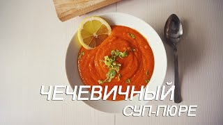Чечевичный суп-пюре: пошаговый рецепт