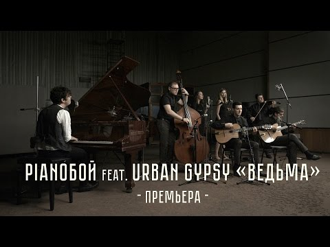 PIANOБОЙ feat. URBAN GYPSY -