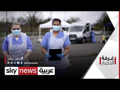 العرب اليوم - شاهد: العلماء يعربون عن قلقهم من سرعة تفشي