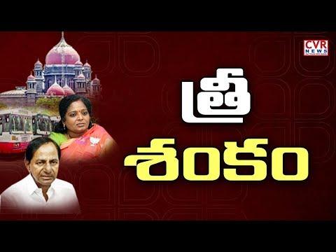 త్రి శంకం | Governor Tamilisai Soundararajan Responds on TSRTC Strike | CVR News