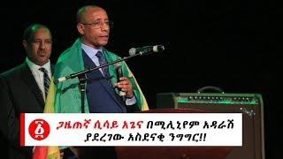 Ethiopia:ጋዜጠኛ ሲሳይ አጌና በሚሊኒየም አዳራሽ  ያደረገው አስደናቂ ንግግር!!