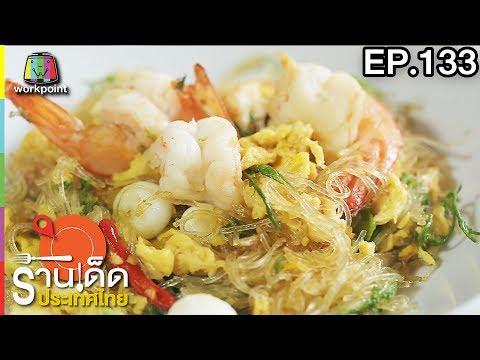 ร้านเด็ดประเทศไทย |  EP.133 | 16 มิ.ย.60