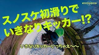 新動画シリーズ SNOWSKATE STORY公開