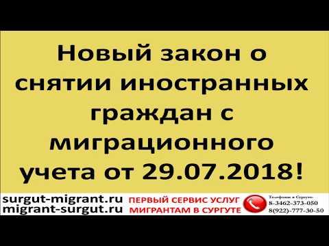 Новый закон о снятии иностранных граждан с миграционного учета от 29.07.2018!