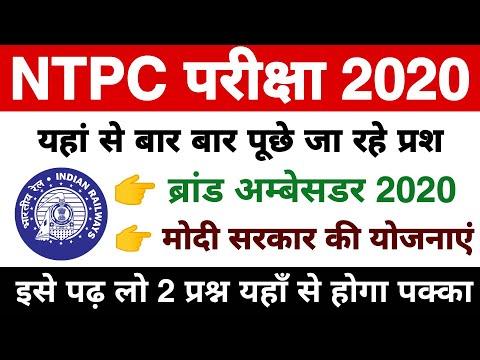 ब्रांड अम्बेसडर 2020 और मोदी सरकार की प्रमुख योजनाएं // RRB NTPC Important GK #rrbntpcgk