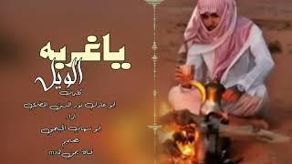 تحميل و استماع جديد ابو شهاب الخبجي/ياغربة الويل/كلمات ابو عادل المضري MP3
