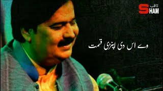 Us Di Apni Qismat Shafaullah Khan Whatsapp Status Rokhri Production Sham Saqib