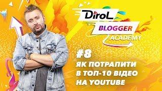 ЯК ПОТРАПИТИ В ТОП-10 відео на ютуб / DirolBlogger #8