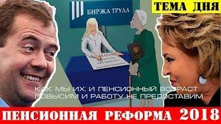 Новости о повышении пенсионного возраста в России от 13.08.2018 года