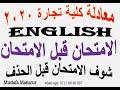 أغنية شاهد إمتحانك قبل الحذف بيتحل قدامك معادلة 2020 Mustafa Mansour mp3