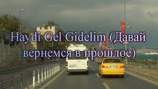 Mehmet Erdem -- Haydi Gel Gidelim (+русский перевод)