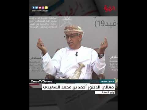 حقائق وتساؤلات بين وزير الصحة والمكرم حاتم بن حمد الطائي رئيس تحرير جريدة الرؤية
