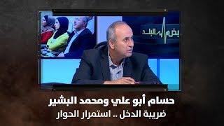 حسام أبو علي ومحمد البشير - ضريبة الدخل .. استمرار الحوار - نبض البلد