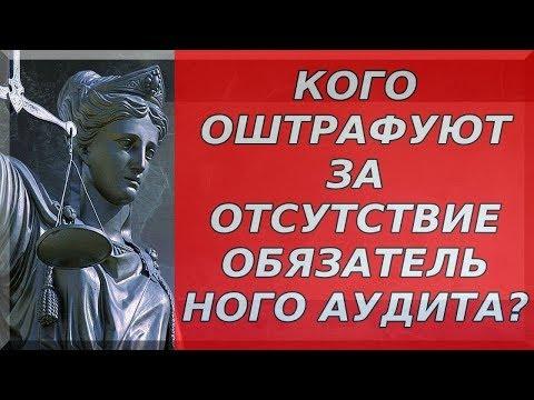обязательный аудит штрафы - бесплатная консультация юриста онлайн