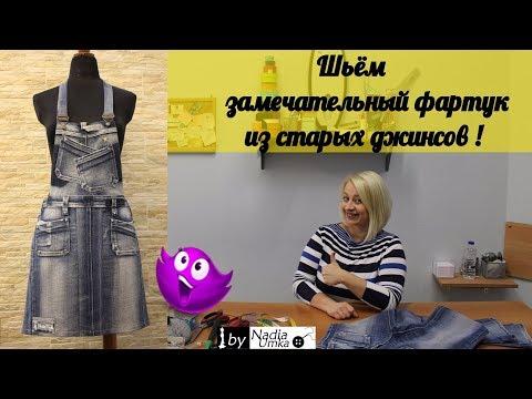 Переделываем старые джинсы в креативный фартук! by Nadia Umka!