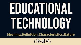Educational Technology In Hindi | Educational Technology