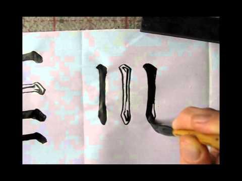 Вертикальная черта (шу) (видео)
