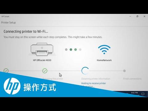 如何在 Windows 10 中使用 HP Smart 設定無線 HP 印表機