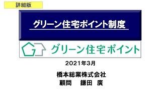 鎌田セミナー