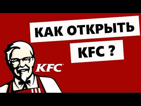 Франшиза KFC - сколько стоит открыть?