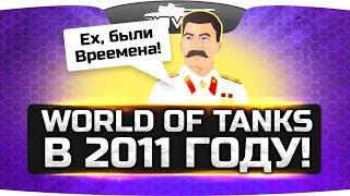 НАЗАД В ПРОШЛОЕ ● World Of Tanks 2011