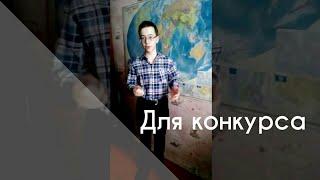 Для конкурса / Некрасов Николай «Памяти Добролюбова»