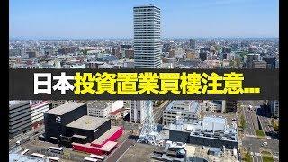 日本投資置業買樓注意... (空中飛人 D100)