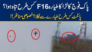 WATCH!! Exclusive Of PAF F16 Plane Crash In Islamabad