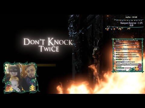 Ева и Дима в Don't Knock Twice ● Evo Says & PomodorkaZR