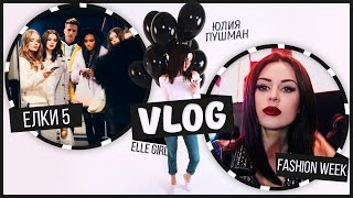 Моя повседневная жизнь || ЕЛКИ 5 | ELLE GIRL | Fashion Week  | NYX