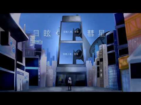 Guiano - 目眩く夜、彗星 (feat.IA)