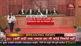 कोर्ट में फैसला पढ़ रहे हैं CJI, मुस्लिमों को दूसरी जगह दी जाएगी जमीन अयोध्या विवाद पर सुप्रीम कोर्ट अपना फैसला सुना रहा है. सबसे पहले चीफ जस्टिस ने शिया वक्फ बोर्ड की याचिका खारिज करने की बात बताई. इसके बाद निर्मोही अखाड़े का भी दावा खारिज कर दिया गया है. चीफ जस्टिस रंजन गोगोई की अध्यक्षता वाली पांच जजों की बेंच यह फैसला सुना रही है. कोर्ट ने ASI की रिपोर्ट के आधार पर यह भी कहा है कि मस्जिद खाली जमीन पर नहीं बनाई गई थी. साथ ही कोर्ट ने ASI रिपोर्ट के आधार पर अपने फैसले में कहा कि मंदिर तोड़कर मस्जिद बनाने की भी पुख्ता जानकारी नहीं है. #AyodhyaVerdict  #AyodhyaJudgment #AyodhyaHearing  आजतक के साथ देखिये देश-विदेश की सभी महत्वपूर्ण और बड़ी खबरें   Watch the latest Hindi news Live on the World's Most Subscribed  News Channel on YouTube.   #AajTakLive #Aajtak #HindiNews ------------------------------------------------------------------------------------------------------------- AajTak Live TV   Aaj Tak   Hindi News   Aaj Tak News Today   आज तक लाइव   Aaj Tak News Channel:   आज तक भारत का सर्वश्रेष्ठ हिंदी न्यूज चैनल है । आज तक न्यूज चैनल राजनीति, मनोरंजन, बॉलीवुड, व्यापार और खेल में नवीनतम समाचारों को शामिल करता है। आज तक न्यूज चैनल की लाइव खबरें एवं ब्रेकिंग न्यूज के लिए बने रहें ।   Aaj Tak is India's best Hindi News Channel. Aaj Tak news channel covers the latest news in politics, entertainment, Bollywood, business and sports. Stay tuned for all the breaking news in Hindi!   Download India's No. 1 Hindi News Mobile App: https://aajtak.app.link/QFAp3ZaHmQ  Subscribe To Our Channel: https://tinyurl.com/y3e8kduy   Official website: https://aajtak.intoday.in/   Like us on Facebook http://www.facebook.com/aajtak   Follow us on Twitter http://twitter.com/aajtak   Subscribe to our other network channels: The Lallantop https://www.youtube.com/c/thelallantop   India Today: http://www.youtube.com/channel/UCYPvA...   SoSorry: https://www.youtube.com/user/sosorryp...   Tez: http://www.youtube.com/user/teztvnews   Dilli Aajtak: http://www.youtube.com/user/DilliAajtak