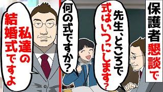 mqdefault - 【漫画】保護者懇談で、生徒の父親「ところで式はいつにします?」先生「何の式です?」父親「私達の結婚式ですよ」→結果!