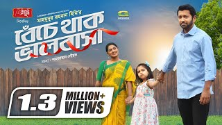 Beche Thak Bhalobasha 💖    Bangla New Full Natok 2020   Tahsan   Tisha   Hime   G Series Drama   bd
