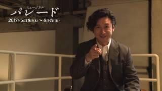 ミュージカル「パレード」レオ役石丸幹二のコメントが到着!
