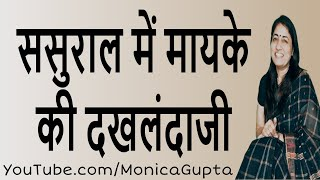 Girl's Life After Marriage - After Marriage Problems - Relationship Tips - Monica Gupta