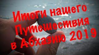 АБХАЗИЯ -2019 ❗️ЧТО МОЖЕТ ИСПОРТИТЬ ВАШ ОТДЫХ❓