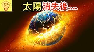 如果太陽消失了....地球會發生什麼!?科學家曝光!
