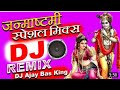 Sun ri yashoda maiya Tera lalla bada stata hai Remix  full DJ song. sun k to dekho |  Mixing pappu video download
